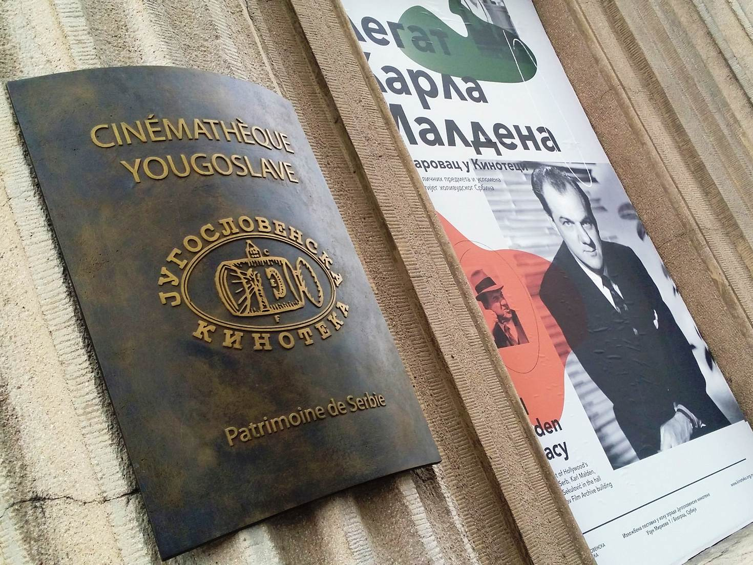Entrance to the Museum of the Yugoslav Film Archive © Mladen Savkovic / Lonely Planet